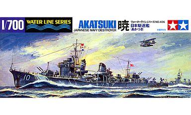 1/700 ウォーターラインシリーズ 31406 日本駆逐艦 暁 (あかつき)