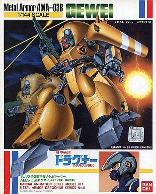 【中古】プラモデル 1/144 AMA-03B ゲバイ 「機甲戦記 ドラグナー」 シリーズNo.8 [0008324]