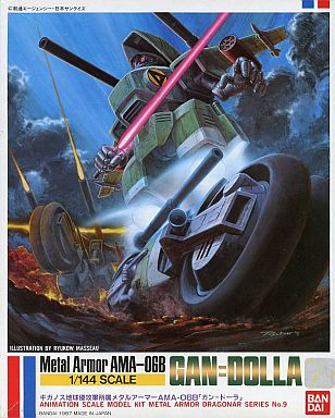 【中古】プラモデル 1/144 AMA-06B ガン=ドーラ 「機甲戦記 ドラグナー」 シリーズNo.9 [0020259]