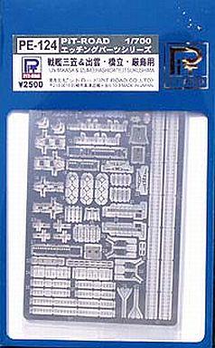 【中古】プラモデル エッチングパーツ 1/700 日本海軍戦艦三笠用(出雲、橋立、厳島使用可能) 「ピットロード エッチングパーツシリーズ」 [PE124]
