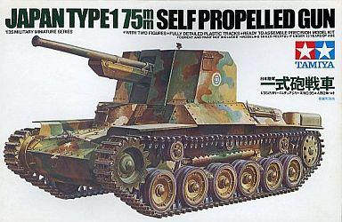 【中古】プラモデル 1/35 日本陸軍 一式砲戦車 「ミリタリーミニチュアシリーズ」 [35095]
