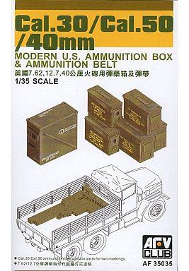 【新品】プラモデル 1/35 現用米軍 40mm/CAL.30/CAL50弾薬箱 [AF35035]