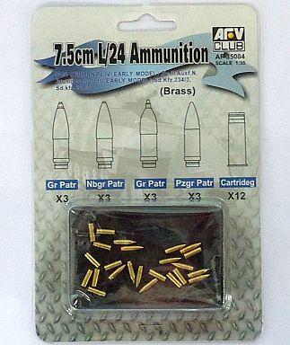 【新品】プラモデル 1/35 ドイツ軍 7.5cmL/24砲弾・薬莢 真鍮製 [AF35084]
