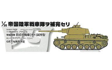 【中古】プラモデル 1/35 帝国陸軍 四式中戦車 チト 試作型 「日本戦車シリーズ」 [FM32]
