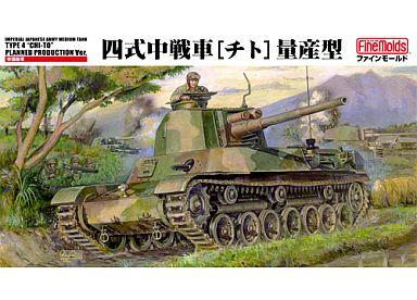 【中古】プラモデル 1/35 帝国陸軍 四式中戦車 チト 量産型 「日本戦車シリーズ」 [FM33]