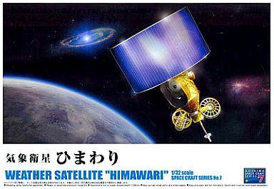 投げ売り堂 - 1/32 気象衛星ひまわり 「スペースクラフト No.7」 [003855]_00