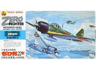 【中古】プラモデル 1/72 A6M3 三菱 零式戦闘機 ゼロ戦22型 旧日本海軍艦上戦闘機 [A004]