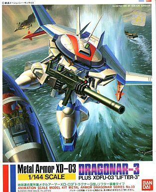 【中古】プラモデル 1/144 地球連邦軍所属 メタルアーマー XD-03 ドラグナー3型 リフター装着タイプ 「機甲戦記ドラグナー」 シリーズNo.10 [0141854]