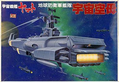 【中古】プラモデル 地球防衛軍艦隊 宇宙空母 「宇宙戦艦ヤマト」 [0011655]