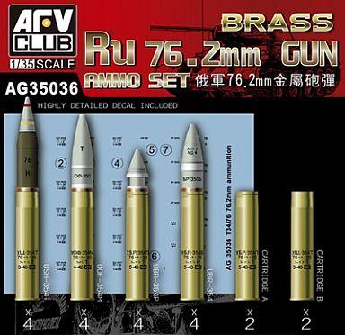 【新品】プラモデル 1/35 ソビエト軍 76.2mm砲弾セット 砲弾4種、薬莢2種 計20個セット 真鍮製 [AG35036]