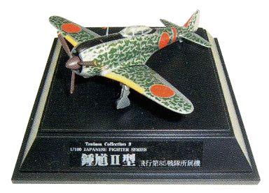 【中古】プラモデル 1/100 鍾馗II型 飛行第85戦隊所属機 「翼コレクション 第1弾 零戦・飛燕・鍾馗」