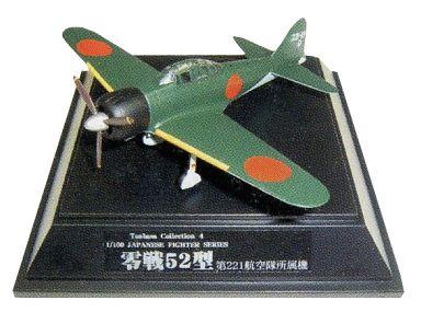 【中古】プラモデル 1/100 零戦52型 第221航空隊所属機 「翼コレクション 第1弾 零戦・飛燕・鍾馗」