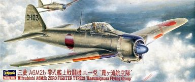 【中古】プラモデル 1/72 三菱 A6M2b 零式艦上戦闘機 21型 '霞ヶ浦航空隊' 「AP176」 [52076]