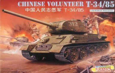 【中古】プラモデル 1/35 CHINESE VOLUNTEER T-34/85 -中国人民志願軍 T-34/85中戦車- 「KOREAN WAR SERIES」 [6810]