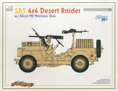 【中古】プラモデル 1/35 イギリス陸軍SAS 4×4 デザートレイダー シリーズNo.65 [6681]