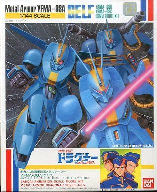 【中古】プラモデル 1/144 YFMA-08A ゲルフ 「機甲戦記ドラグナー」 シリーズNo.5 [0152232]