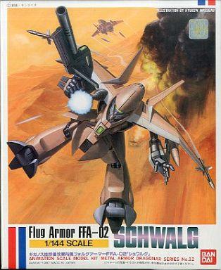 【中古】プラモデル 1/144 FFA-02 シュワルグ 「機甲戦記ドラグナー」 シリーズNo.12 [0152236]