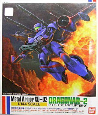 【中古】プラモデル 1/144 XD-02 ドラグナー2型 リフター装着タイプ 「機甲戦記ドラグナー」 シリーズNo.11 [0141853]