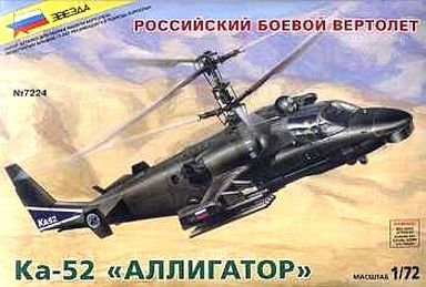 【新品】プラモデル 1/72 カモフ KA-52 アリゲーター コンバットヘリ [ZV7224]