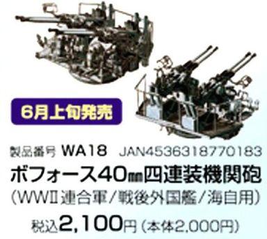 1/700 ボフォース40mm四連装機関砲 (WWII連合軍/戦後外国艦/海上自衛隊創設期用) 「ナノ・ドレッドシリーズ」 [WA18]