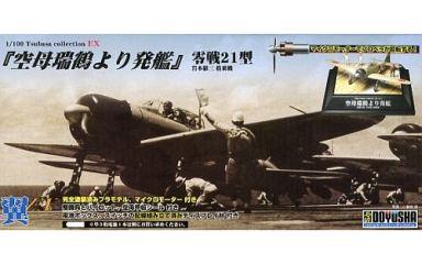 【新品】プラモデル 1/100 零戦21型 空母瑞鶴より発艦 岩本徹三 搭乗機 「翼コレクションEX 第2弾」