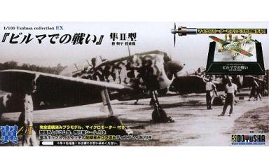 【新品】プラモデル 1/100 隼II型 ビルマでの戦い 檜与平 搭乗機 「翼コレクションEX 第3弾」