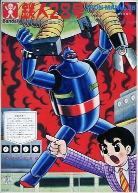 【中古】プラモデル [JAN無し版] 鉄人28号 昭和47年発売モデル再販版 「鉄人28号」 バンダイロボットシリーズ