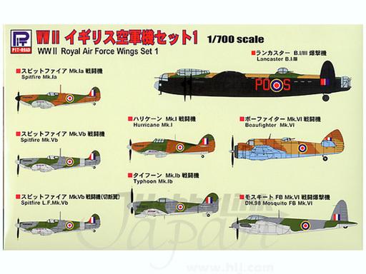 【新品】プラモデル 1/700 WW.II イギリス空軍機セット1 「スカイウェーブシリーズ」 [S32]