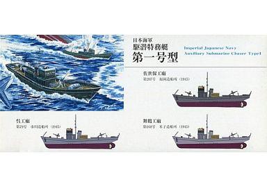 1/350 日本海軍 駆潜特務艇 第1...