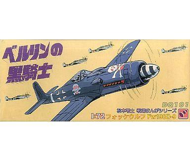 【中古】プラモデル 1/72 フォッケウルフ Fw190D-9 「松本零士 戦場まんがシリーズ ベルリンの黒騎士」 DQ101 [65361]