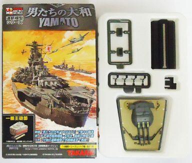 【中古】プラモデル 1/700 大和 一番主砲部 天一号作戦時 「連斬模型シリーズ 男たちの大和」