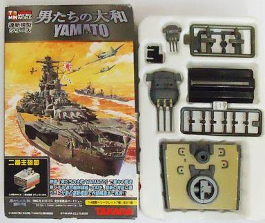 【中古】プラモデル 1/700 大和 二番主砲部 天一号作戦時 「連斬模型シリーズ 男たちの大和」