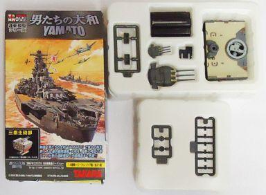 【中古】プラモデル 1/700 大和 三番主砲部 天一号作戦時 「連斬模型シリーズ 男たちの大和」