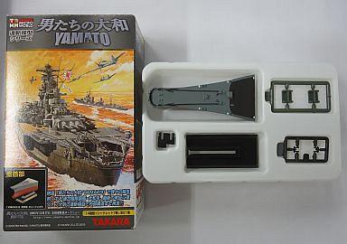 【中古】プラモデル 1/700 大和 艦首部 捷一号作戦時 「連斬模型シリーズ 男たちの大和」