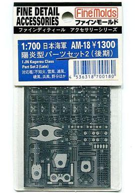 1/700 日本海軍 陽炎型パーツセット2 (後期) (エッチング)