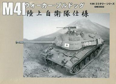 【中古】プラモデル 1/35 M41 ウォーカー・ブルドッグ 陸上自衛隊仕様 「ミリタリー・シリーズ」 [OM3502]