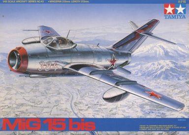 【中古】プラモデル 1/48 ミグ15 「傑作機シリーズ No.43」 ディスプレイモデル [61043]