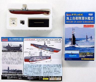 【中古】プラモデル 1/700 くろしお(1955年・日本) 「世界の艦船 海上自衛隊潜水艦史」