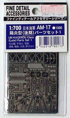 1/700 日本海軍 陽炎型パーツセット1 (後期) (エッチング)