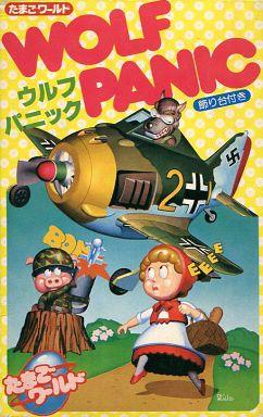 【中古】プラモデル ウルフパニック(フォッケウルフ Fw-190) 「たまごワールドシリーズ No.2」 [EW-002]
