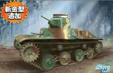 【中古】プラモデル 1/35 日本帝国陸軍 九五式軽戦車八号(後期型) [CH6770]