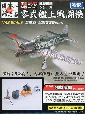 【中古】プラモデル 1/48 零式艦上戦闘機 52型 発動機部 「連斬模型シリーズ」