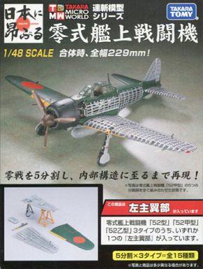 【中古】プラモデル 1/48 零式艦上戦闘機 52乙型 左主翼部 「連斬模型シリーズ」