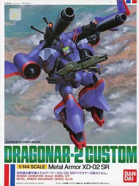 【中古】プラモデル 1/144 XD-02SR ドラグナー2型カスタム 「機甲戦記ドラグナー」 シリーズNo.20 [0141851]