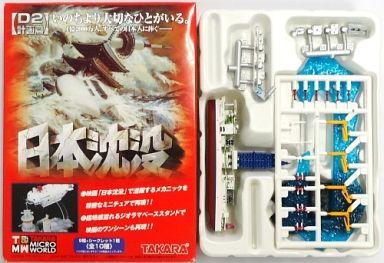【中古】プラモデル 1/2400 深海掘削船・ちきゅう 「TMW 日本沈没 D2計画篇」