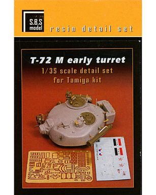 【中古】プラモデル 1/35 T-72M 初期型 砲塔E タミヤ用 ディティールアップパーツ [HS35003]