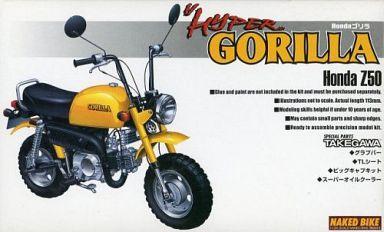 【中古】プラモデル 1/12 Honda ハイパーゴリラ 武川 「ネイキッドバイクシリーズ No.53」 [035245]