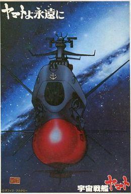 【中古】プラモデル [JAN無し版] 宇宙戦艦ヤマト 「宇宙戦艦ヤマト ヤマトよ永遠に」 [36142]