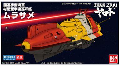 【中古】プラモデル ムラサメ 「宇宙戦艦ヤマト2199」 メカコレクションNo.15