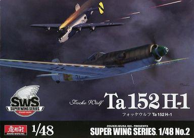 【中古】プラモデル 1/48 フォッケウルフ Ta152 H-1 「スーパーウイングシリーズ No.2」